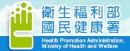 衛生福利部國民健康署