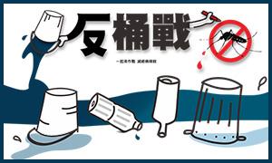登革熱防疫宣導「反桶戰」抽獎活動辦法