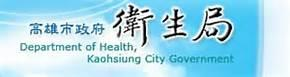 Department of Health, Kaohsiung City Government