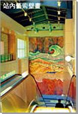 Meinong kiln ceramic wall painting