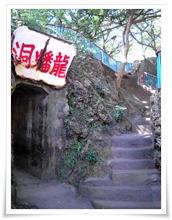 Longpan Cave