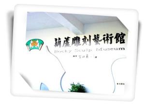 葫蘆雕刻藝術館
