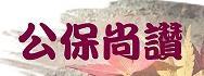 台灣銀行公保服務網頁