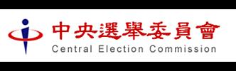 中央選舉委員會新移民專區