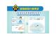 3 - 自疫區入境不明原因發燒旅客獎勵措施.pptx0001