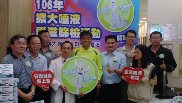 擴大唾液愛滋篩檢活動記者會