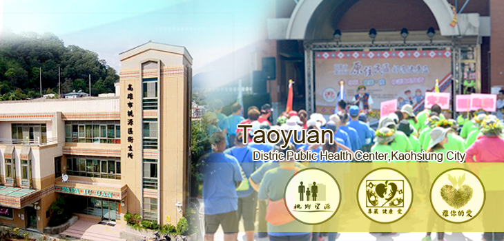 Welcome to Taoyuan District Public Health Center