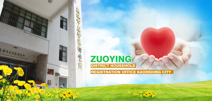 Zuoying District Public Health Center