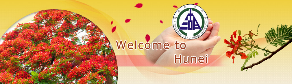 Welcome to Hunei Distrct Office