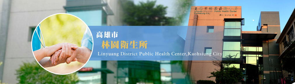 Welcome to Linyuan District Public Health Center