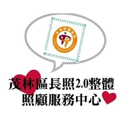 茂林長照2.0整理照顧服務中心