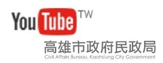 高雄市政府民政局youtube