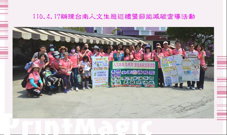 1100417台南人文生態巡禮暨節能減碳宣導