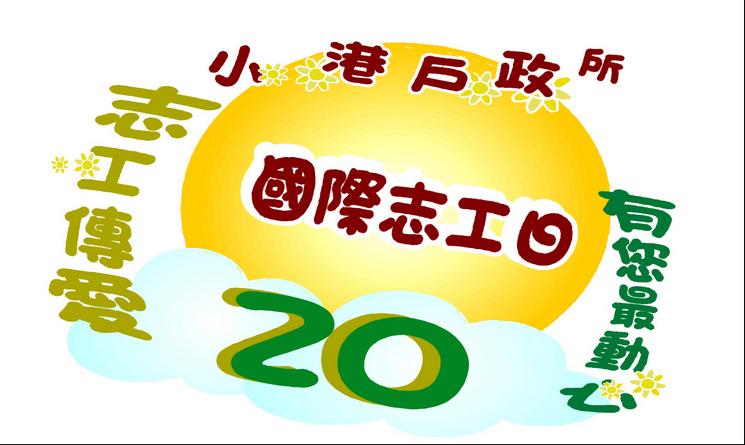 志工傳愛20