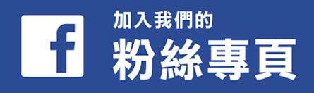 旗津戶政事務所粉絲團