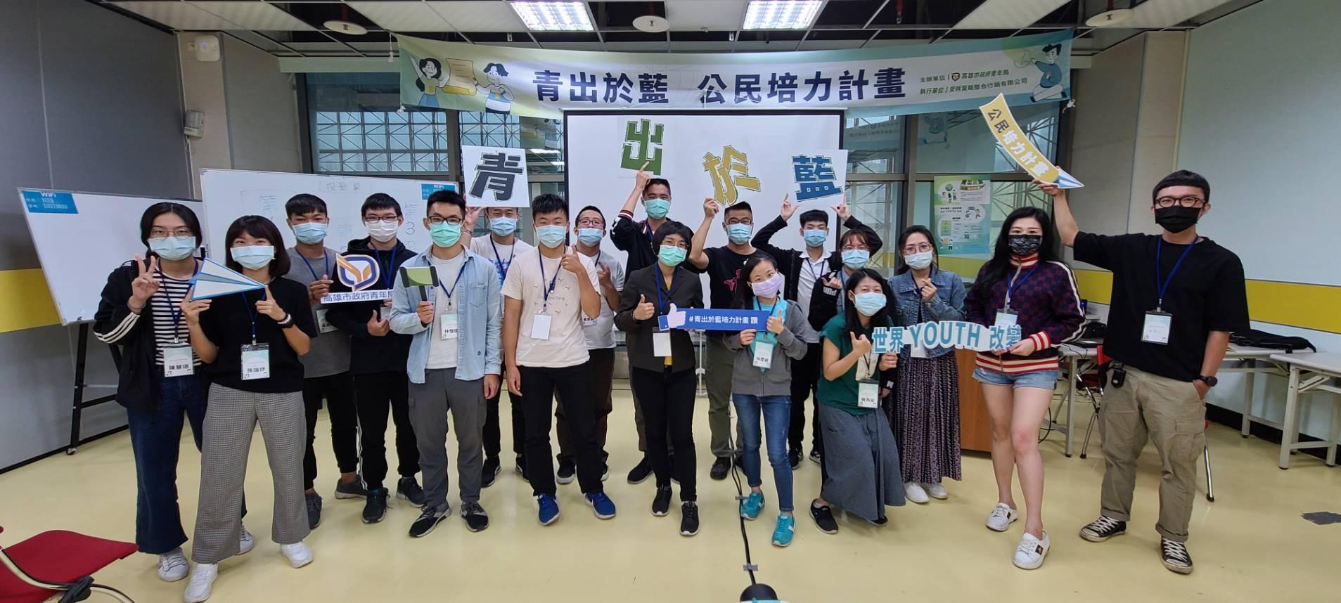 【109年】高雄市政府青年局「青出於藍公民培力」公民參與計畫