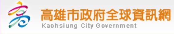 Kaohsiung City Government(open in new window)