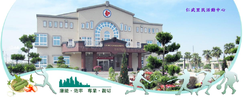 仁武里民活動中心