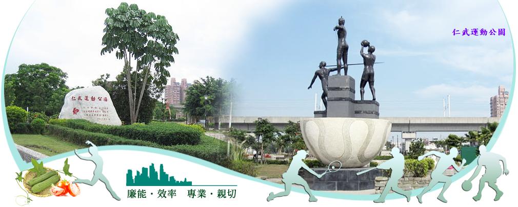 仁武運動公園