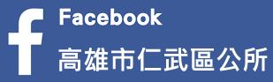高雄市仁武區公所FB