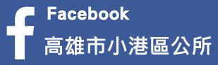 高雄市小港區公所FB