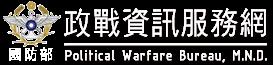 國防部政戰資訊服務網