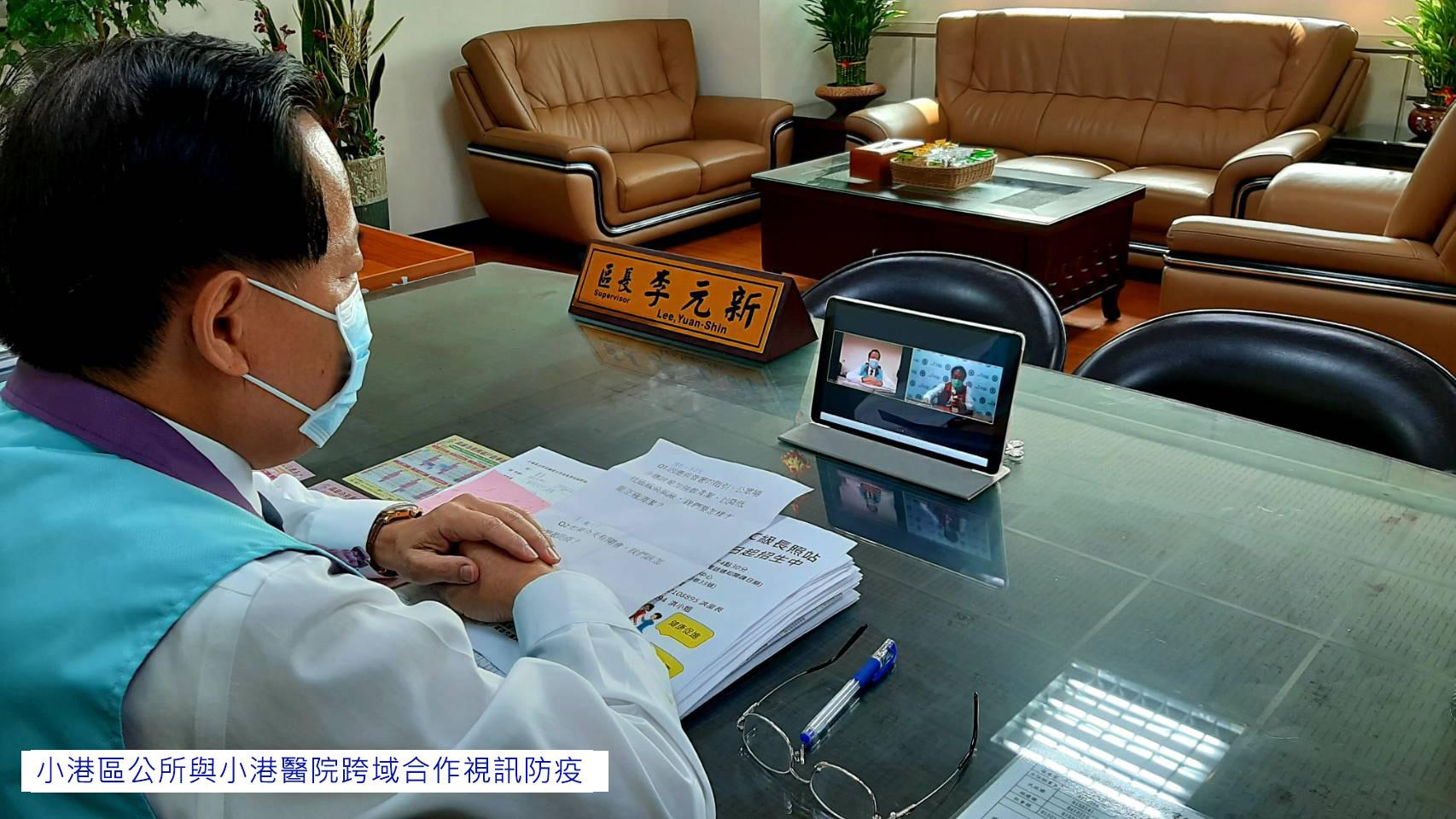小港區公所與小港醫院跨域合作視訊防疫