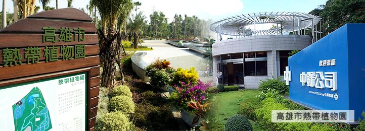 高雄市熱帶植物園