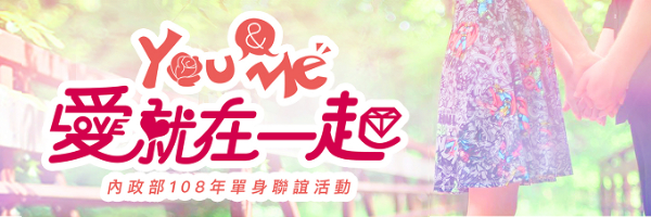 內政部108年『You & Me愛就在一起』單身聯誼專屬網頁