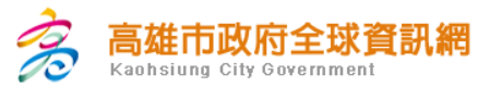 高雄市政府全球資訊網