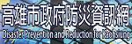 高雄市防災資訊網