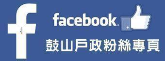 鼓山戶政臉書粉絲團