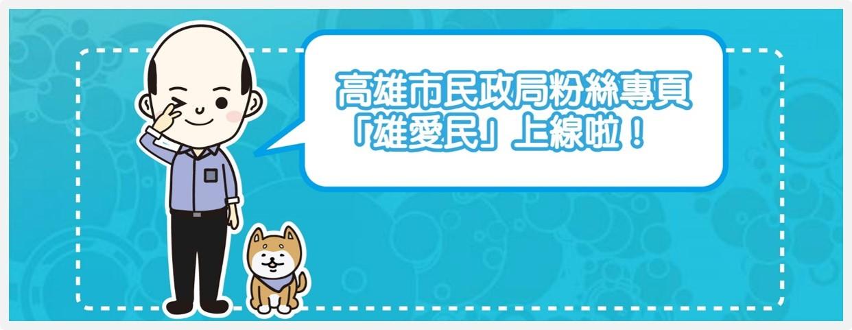 高雄市民政局粉絲轉頁