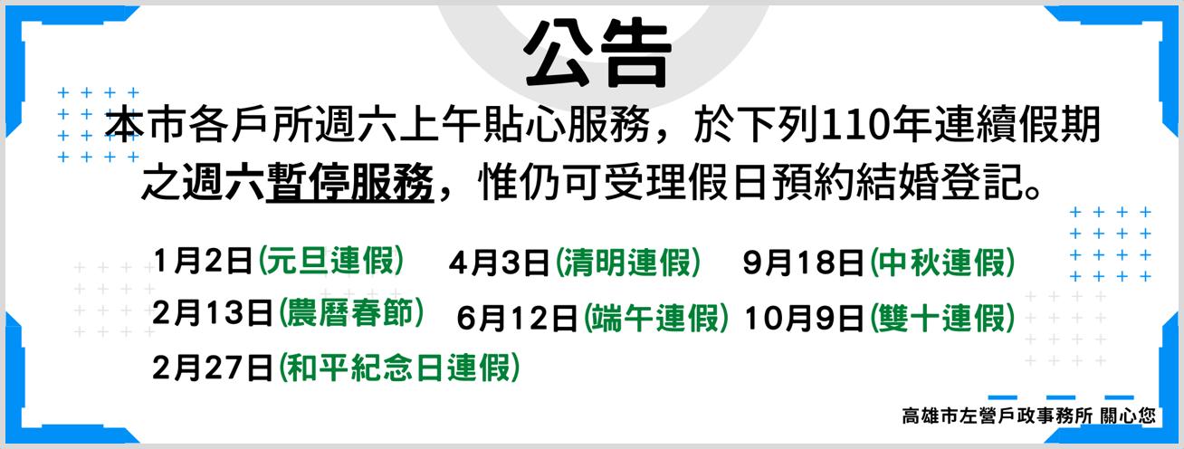 110年高雄戶政連續假期之週六上午暫停服務