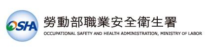 勞動部職業安全衛生署