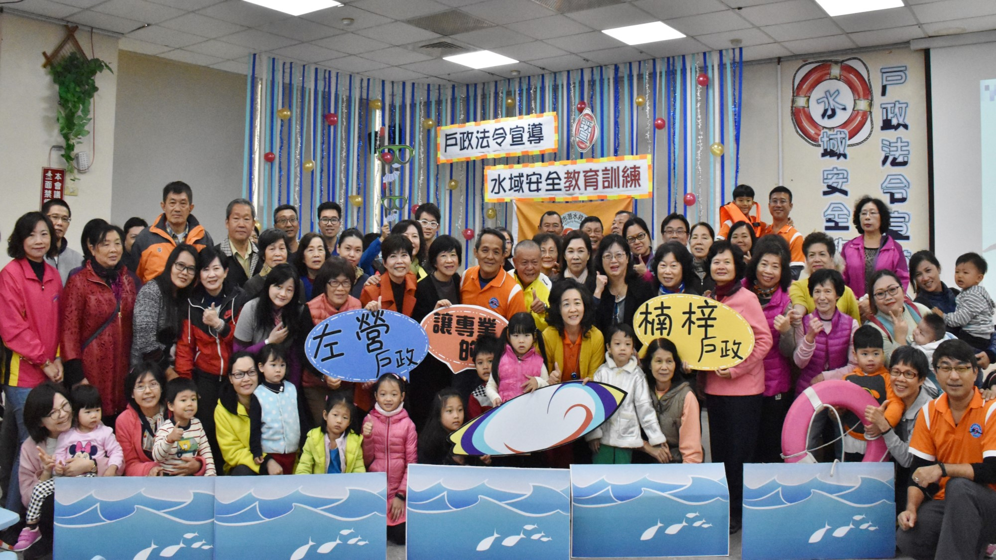 108年戶政法令宣導暨親子戲水水域安全教育講座