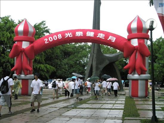 097.06.14 參與光泉文教基會「2008光泉健走」活動