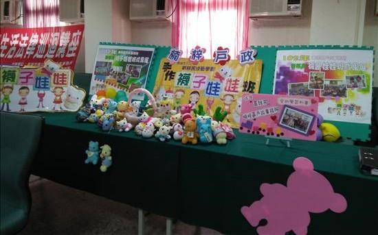 104.09.03 娃襪班評鑑