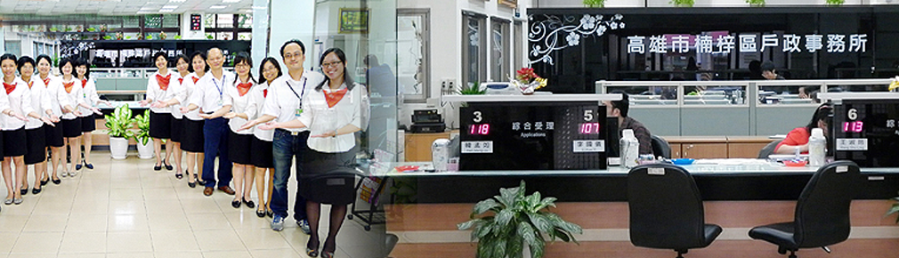 Nanzih District Household  Registration Office, Kaohsiung City