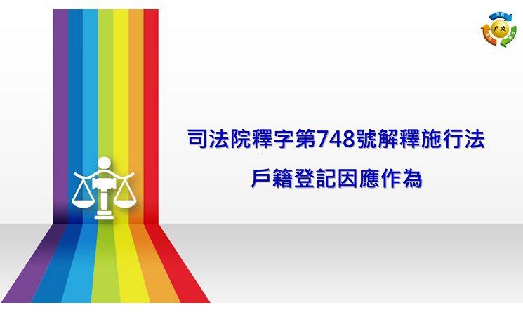 司法院釋字第748號解釋施行法施行後戶籍登記因應作為