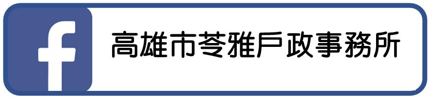 苓雅戶所臉書粉絲團