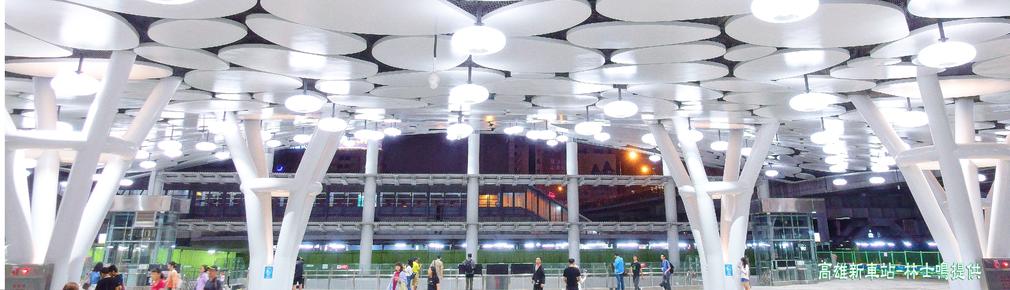 高雄新車站照片