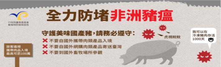 非洲豬瘟資訊專區