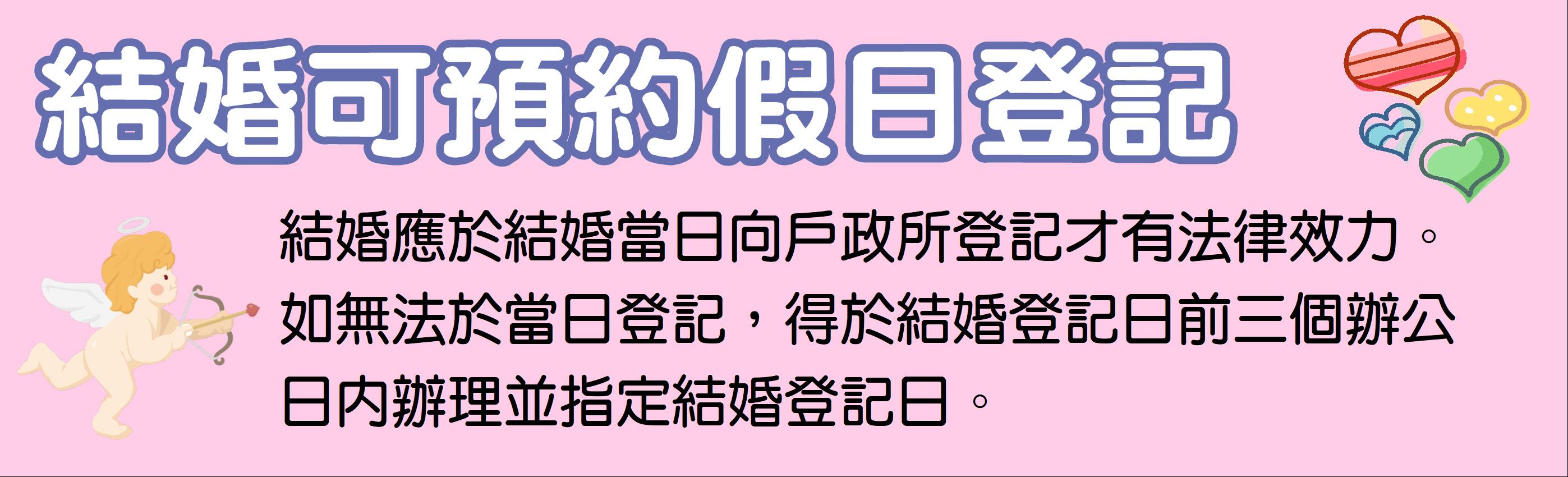 結婚可預約假日登記(結婚登記才生法律效力。並得於結婚登記日前三個辦公日內辦理並指定結婚登記日