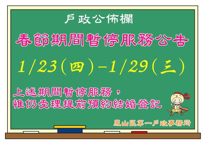 春節期間1/23~1/29暫停服務公告