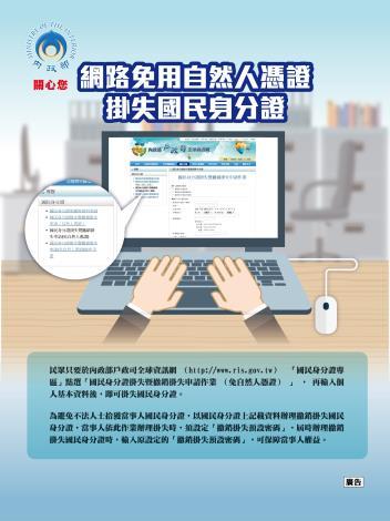 國民身分證可上網完成掛失、撤銷掛失及掛失查詢作業