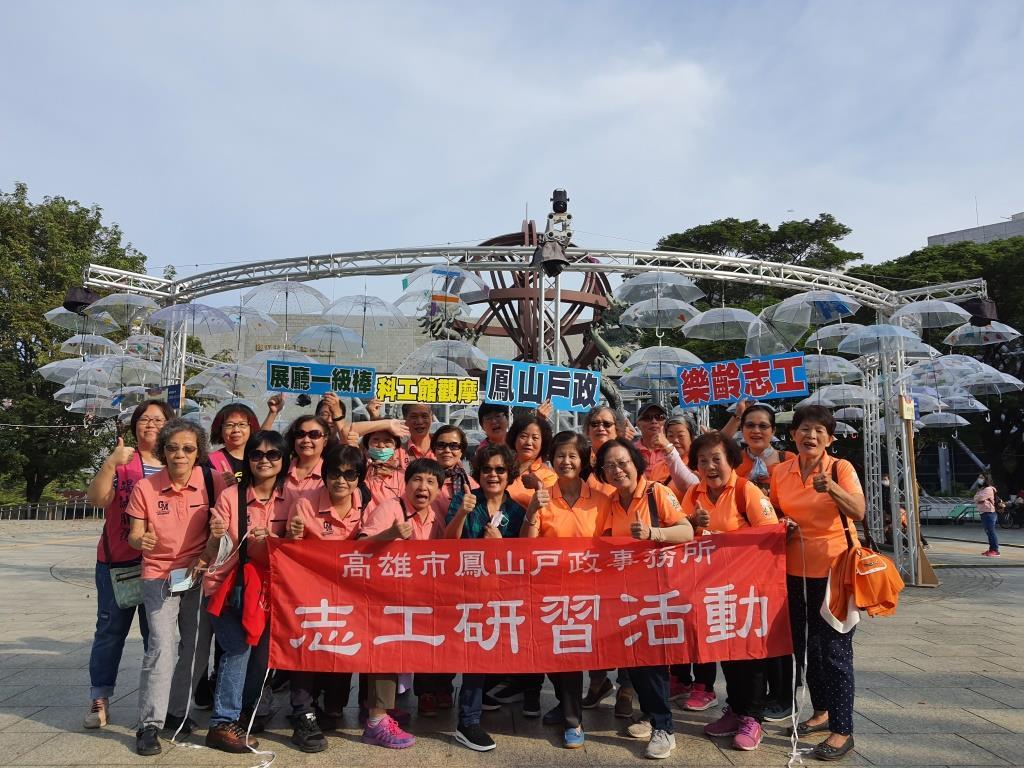 109年志工國立科學工藝博物館參訪觀摩之旅