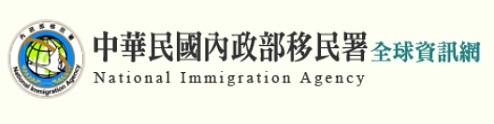 內政部移民署全球資訊網