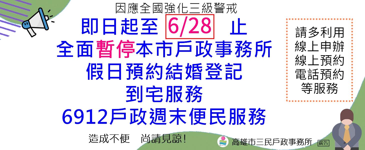 即日起至6/28止高雄市戶政所 全面停止假日結婚預約、 到宅服務及週末便民服務