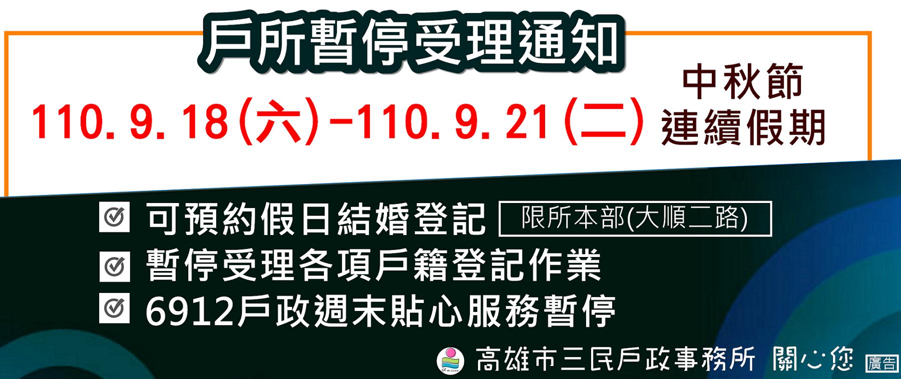 110.9.18-110.9.21中秋節連假戶政暫停受理